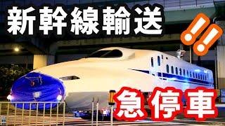 深夜の新幹線輸送 N700A 急停車!! 交差点の鋭角カーブに挑む。