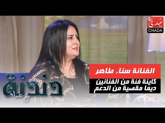 الفنانة سناء طاهر : أنا ماشي ضد دعم الفنانين و لكن كاينة فئة من الفنانين ديما مقصية من الدعم