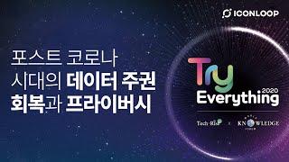 Try Everything 2020 : 포스트 코로나 시대의 데이터 주권 회복과 프라이버시 ( Yujin Sohn )