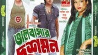 Bangla Movie Valobashar Dushmon DvdRip By Shakib Khan -Shabnur & Manna