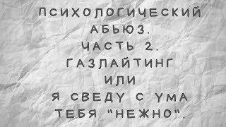 Психологический абьюз Часть 2 Газлайтинг Женский психолог Анна Матягина
