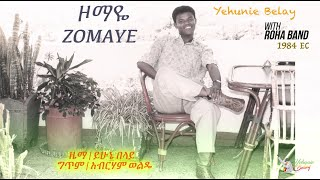 "Yehunie belay"" ZOMAYE"" oldies ethiopian music mov"