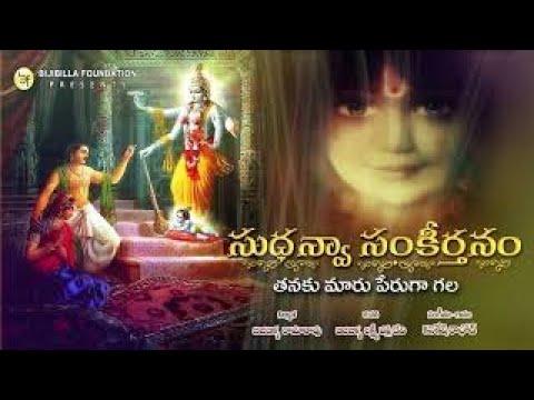 Thanaku Maaruperugaagala - Kanakesh Rathod