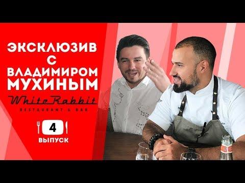 Интервью с Владимиром