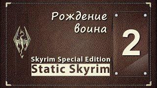 РОЖДЕНИЕ ВОИНА  ★ Skyrim Special Edition [Static Skyrim]  ★ часть 2