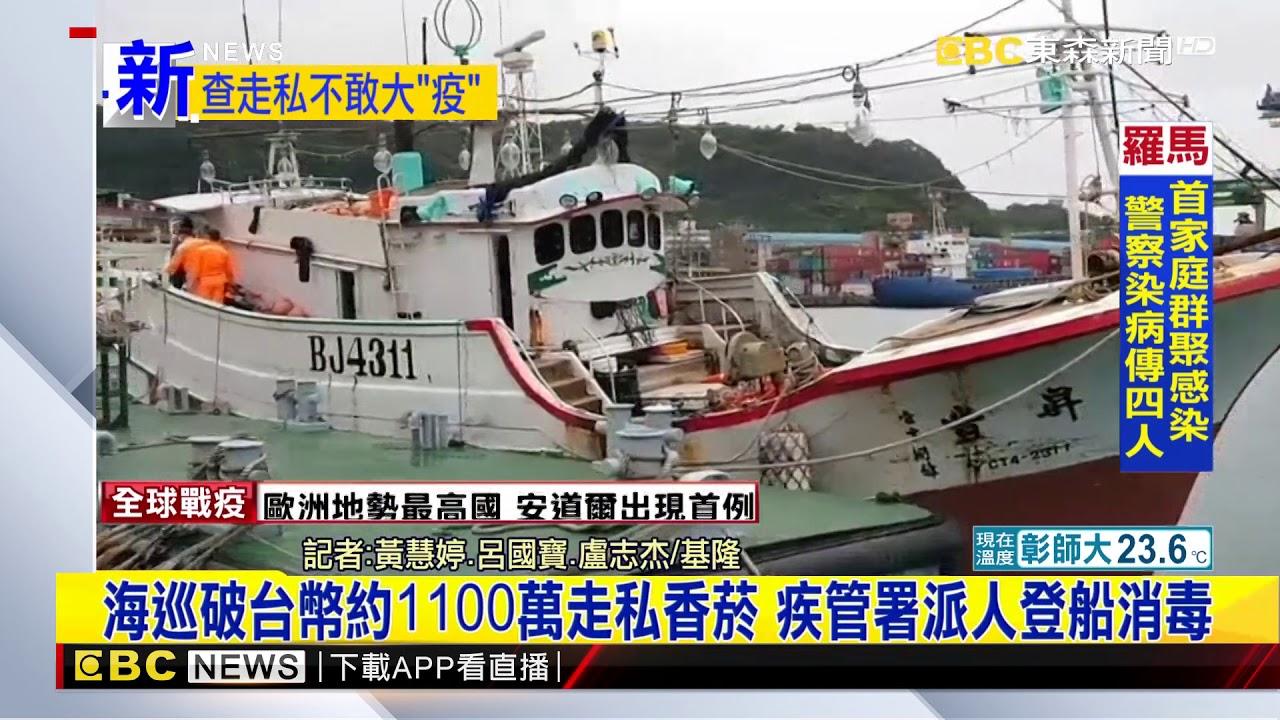 海巡破臺幣約1100萬走私香菸 疾管署派人登船消毒 - YouTube