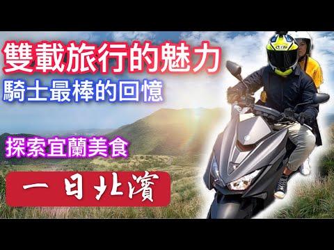 培你騎車#9 騎士最棒的回憶 ► 雙載旅行的魅力,一日北濱探索宜蘭美食  【活力培根】Yamaha Force 155日誌