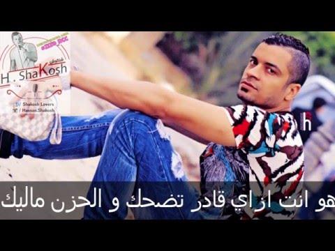 Asmak Eh | Hassan #Shakosh | tawze3 Mado | #Zizo Rcc