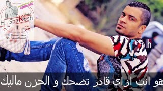 كلمات اغنية اسمك ايه   حسن شاكوش   توزيع مادو الفظيع 2016   Asmak Eh #Hassan #Shakosh