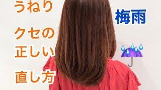 表参道 美容室 梅雨の時期に使える!!うねり、クセを直す方法 SALONTube サロンチューブ 美容師 渡邊義明 thumbnail