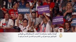أوباما: الحزب الديمقراطي سيقود كلينتون للفوز بالرئاسة