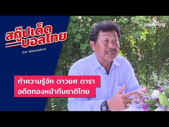 ทำความรู้จัก อดีตศูนย์หน้าทีมชายไทย 'เพชรฆาตติดหน้าหนวด' ดาวยศ ดารา