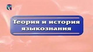 видео История лингвистических учений