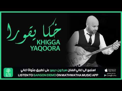 Sargon Demo Khigga Yaqoora  سركون ديمو خكا يقورا