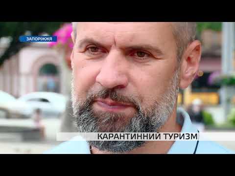 Телеканал TV5: Карантинний туризм: чи варто українцям ризикувати з подорожами закордон під час пандемії