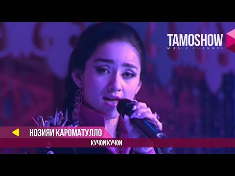 Нозияи Кароматулло - Кучои Кучои / Noziya Karomatullo - Kujoi Kujoi