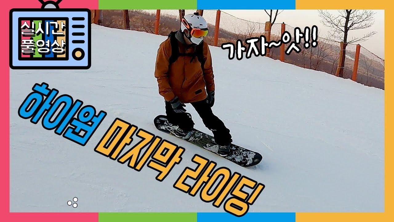 [실시간 풀영상]하이원에서 즐기는 마지막 라이딩!! [ high1 ][ 스키장 ][ 스노우보드 , 스키 ][ 노가다맨TV ]