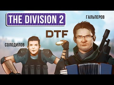🎮 Tom Clancy's The Division 2. Бета-тест