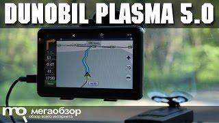 Dunobil Plasma 5.0 обзор навигатора