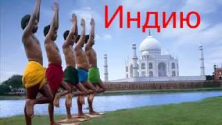 видео Туры в Дели из Москвы в 2018 году, цены на путевки и отдых в Дели в Индии