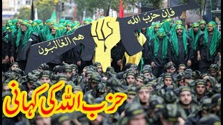 """THE STORY OF HEZBOLLAH"" FULL DOCUMENTARY 
