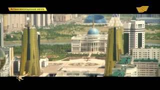 «Астана: Воплощенная мечта» документальный фильм. 03.07.2015