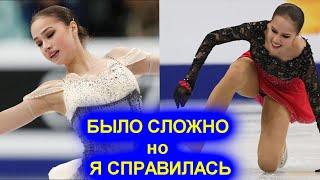 Алина Загитова рассказала о самом сложном периоде в жизни и спорте