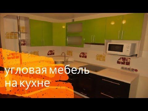Мебель Угловая в Интерьере Кухни