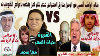 الكويتي خالد الراشد أحذر الإماراتي طارق المحياس عدم نشر فيديوات بها إساءة الكويتيات