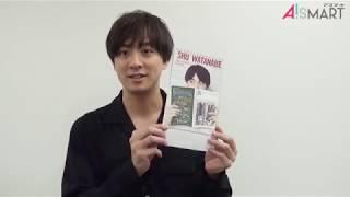 アスマートにて「渡部秀 2018年カレンダー」販売中! 2017/9/19(火)12:0...