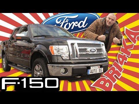Bri4ka представя Ford f150