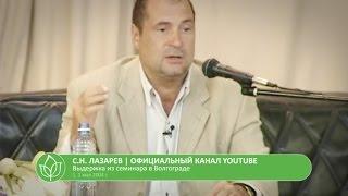 С.Н. Лазарев | Всегда радуйтесь(В чем суть библейской фразы