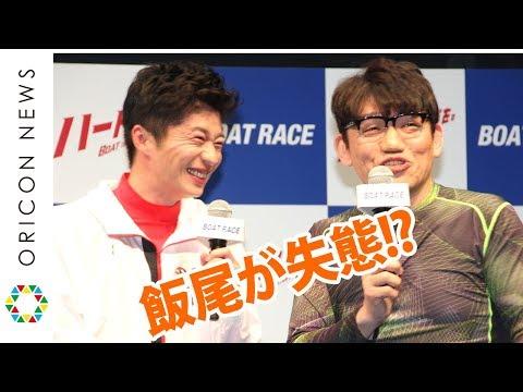 田中圭、ずん飯尾ギャグにツッコみ「初めてスベッたよ」 終始爆笑のイベントに ボートレース新CMシリーズ『ハートに炎を。BOAT is HEART』発表会