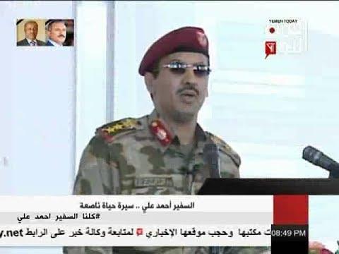 قناة اليمن اليوم نشرة اخبار 22 / 02 / 2018