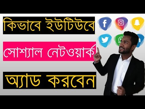 How To Add Web-links To Your YouTube Channel Lang Bengali