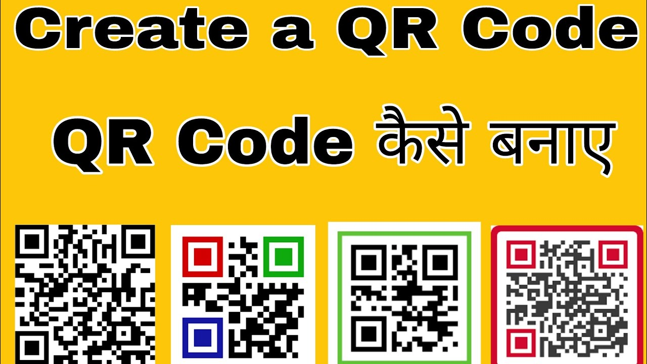 how to create own qr code