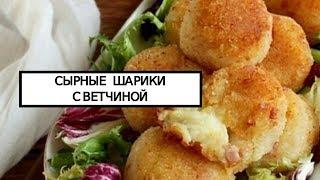 #вкусные Сырные шарики с ветчиной пошаговый рецепт