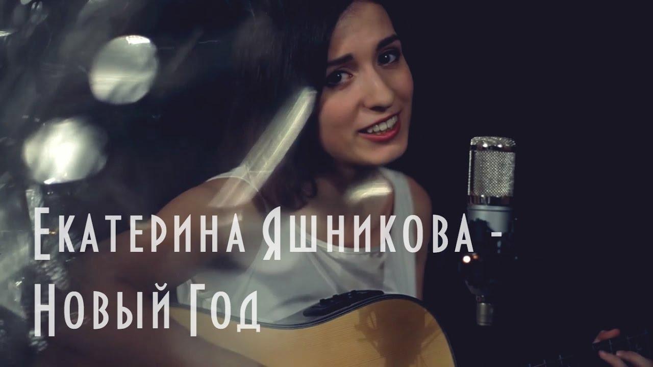 Екатерина Яшникова - Новый Год