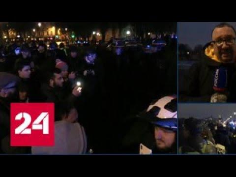 В Париже полиция применила слезоточивый газ и водометы