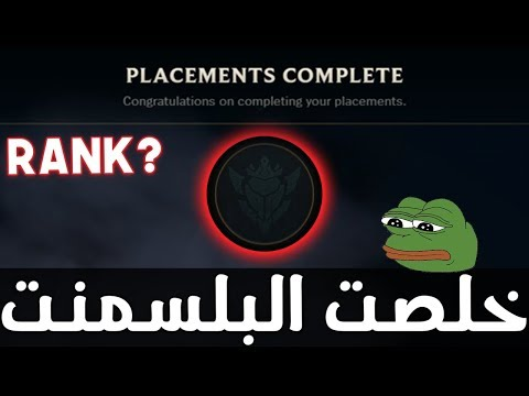 League of legends S9 Ranked Ep3 - خلصت البلسمنت thumbnail