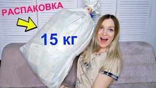 РАСПАКОВКА 15 кг КРУТЫХ ВЕЩЕЙ из ИВАНОВО Shopping LIVE