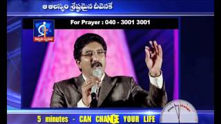 That's Late For Best Blessing (ఆ ఆలస్యం శ్రేష్ఠమైన దీవెనకే) - 5 MINUTES CAN CHANGE YOUR LIFE