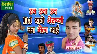 Rajasthani DJ Song 2018 - टन टना टन DJ बाजे भेरूजी - प्रकाश रावल - Marwadi DJ Hits Song 2018