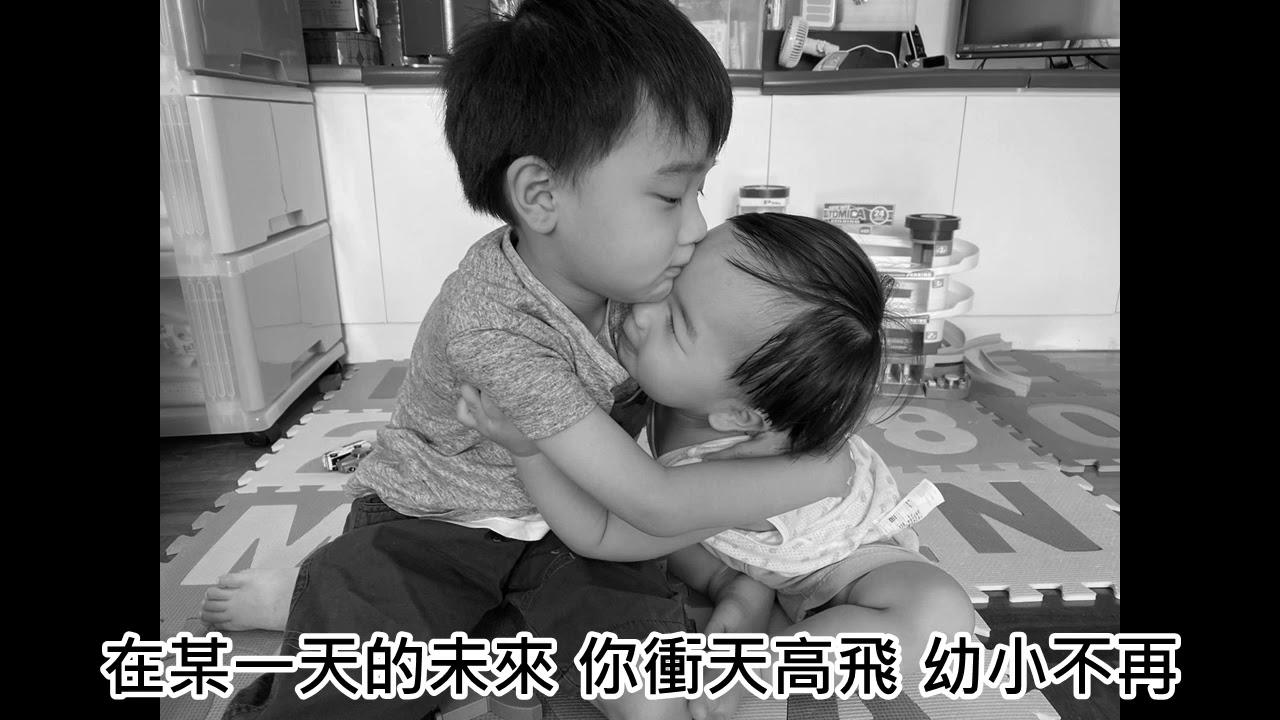 無條件的愛 (父母給子女) 原創歌曲 - YouTube