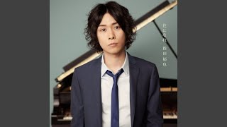 Provided to YouTube by WM Japan hananinare (piano concert ver.) · Fumiya Sashida hananinare ℗ 2012 WARNER MUSIC JAPAN INC. Composer, Lyricist: ...