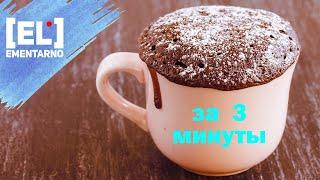 Шоколадный кекс из микроволновки за 5 минут