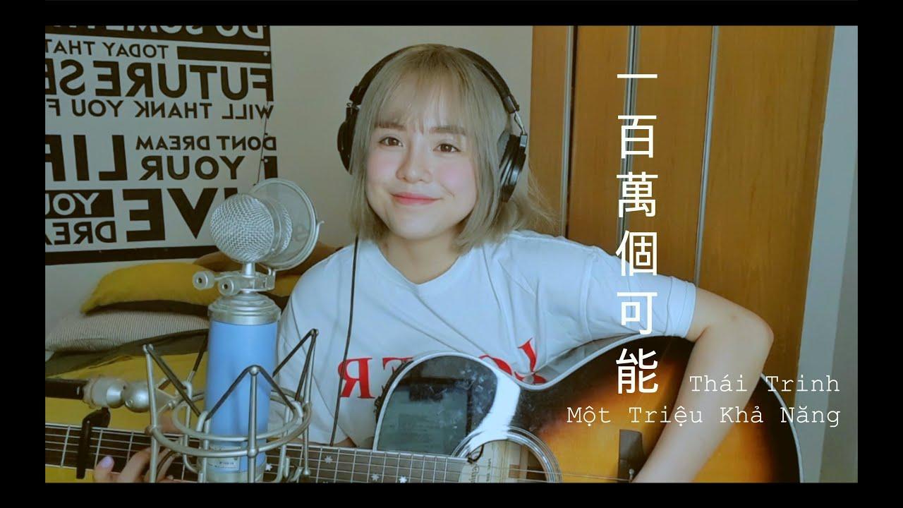 Một Triệu Khả Năng [ 一百萬個可能]  - Thái Trinh cover (song ngữ Việt - Trung)