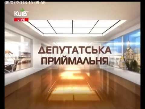 Телеканал Київ: 09.07.18 Громадська приймальня 15.10