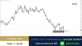 วิเคราะห์ Forex Daily Fundamental 28.06.61
