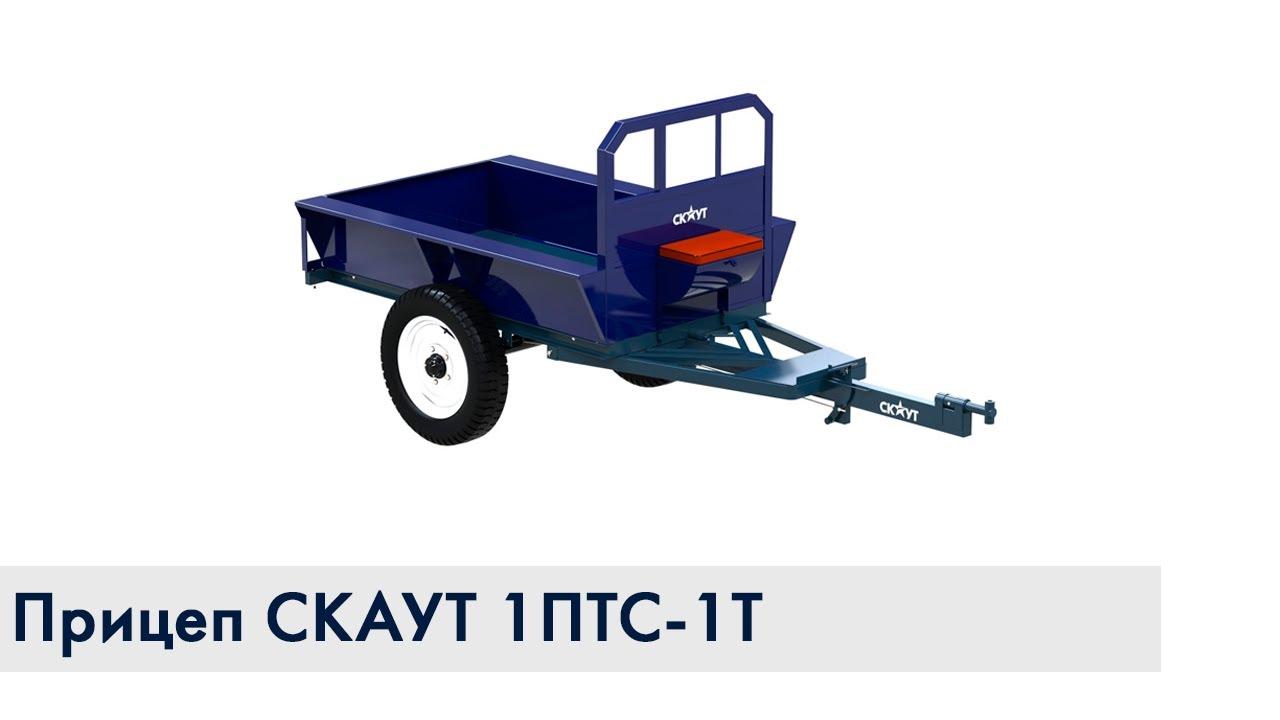 Прицеп (полуприцеп) СКАУТ 1ПТС-1T к мотоблоку